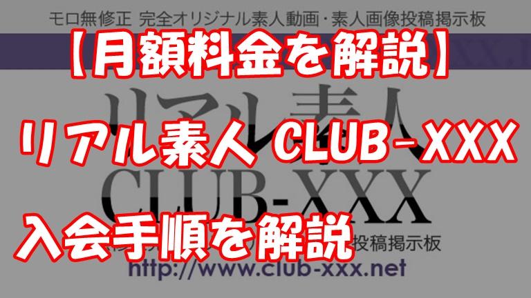 リアル素人 CLUB-XXXの入会手順