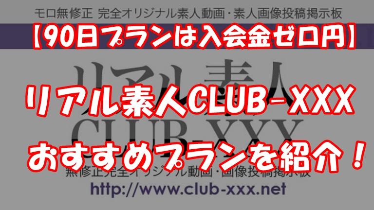リアル素人CLUB-XXXのおすすめプランを紹介