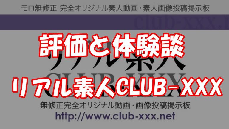 リアル素人CLUB-XXXの評価と体験談