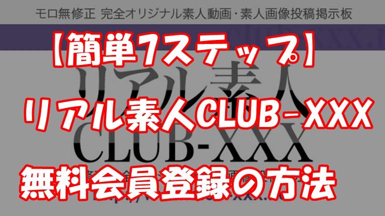 リアル素人CLUB-XXXに無料会員登録する方法