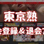 東京熟(TOKYO-HOT)の入会登録と退会の方法を解説