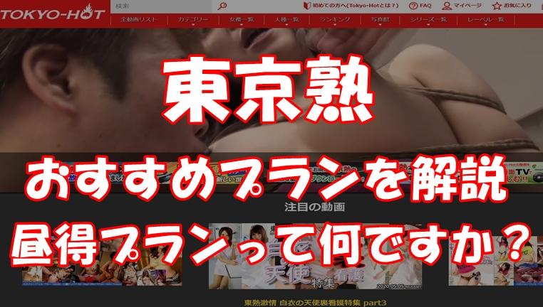 東京熟(TOKYO-HOT)のおすすめプランを紹介