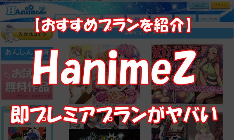 HanimeZの有料プランおすすめ
