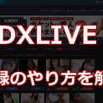 DXLIVEの登録入会のやり方を徹底解説します