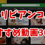 カリビアンコムおすすめ動画30