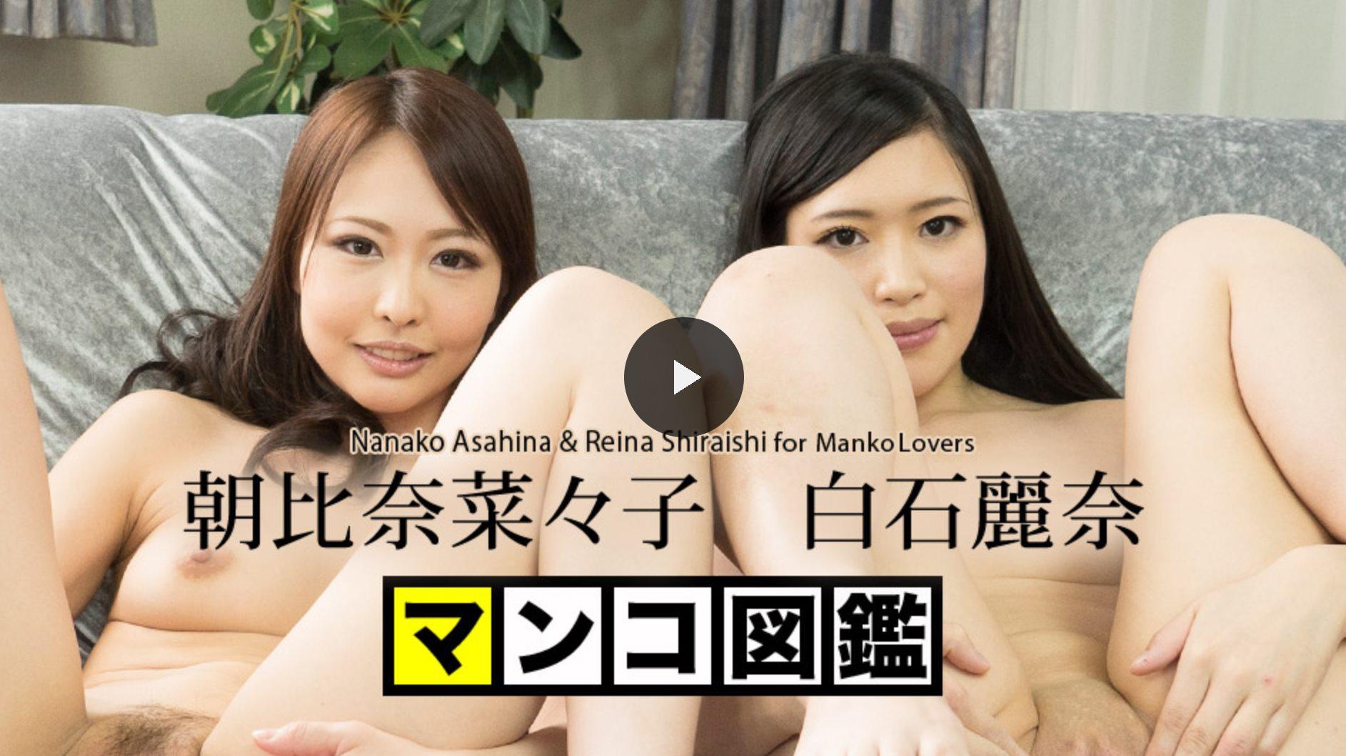 マンコ図鑑 朝比奈菜々子 白石麗奈
