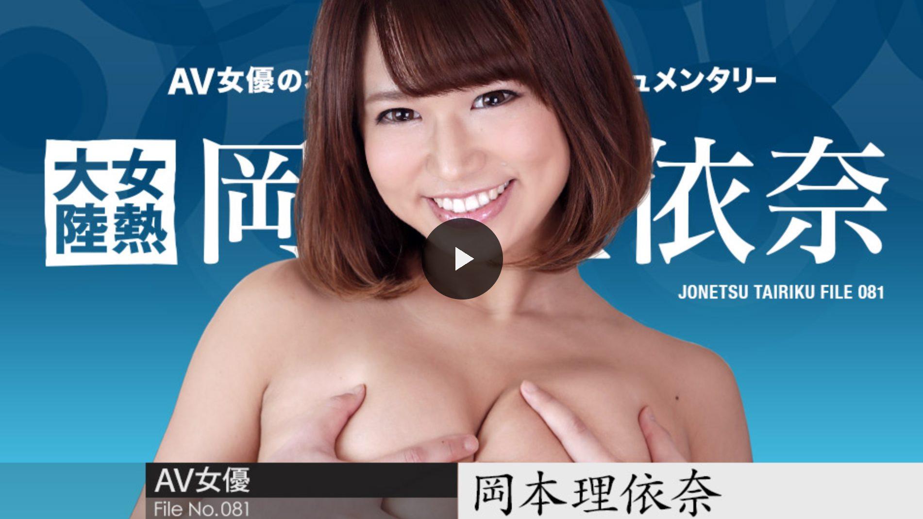 女熱大陸 File.081